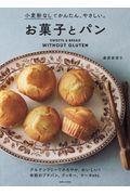 お菓子とパンの本