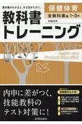 教科書トレーニング全教科書版保健体育の本