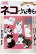 決定版ネコの気持ちの本