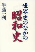 世界史のなかの昭和史の本