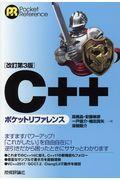 改訂第3版 C++ポケットリファレンスの本