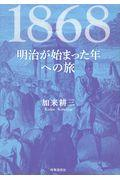 1868ー明治が始まった年への旅の本