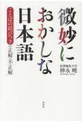 微妙におかしな日本語の本