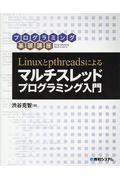 Linuxとpthreadsによるマルチスレッドプログラミング入門の本
