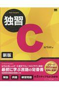新版 独習Cの本
