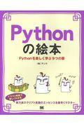 Pythonの絵本の本