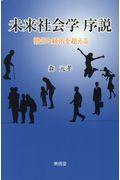 未来社会学序説の本