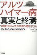 アルツハイマー病真実と終焉の本