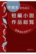 作家名から引く短編小説作品総覧の本