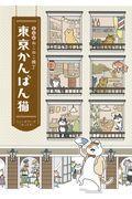まんがねこねこ横丁東京かんばん猫の本