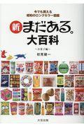 新まだある。大百科 お菓子編の本