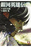 銀河英雄伝説 9の本