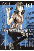 怨み屋本舗WORST 03の本