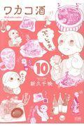 ワカコ酒 10の本