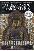図説仏教と宗派の本