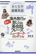 おとなの基礎英語〜海外旅行が最高に楽しくなる英会話フレーズ ニューヨーク・ロンド...の本