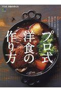 プロ式洋食の作り方の本