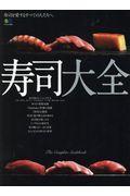 寿司大全の本