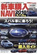 新車購入NAVI SUBARU 2018の本