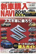 新車購入NAVI SUZUKI 2018の本