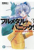 フルメタル・パニック! 3の本