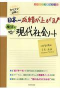カリスマ講師の日本一成績が上がる魔法の現代社会ノートの本