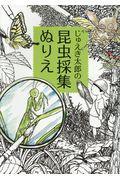 じゅえき太郎の昆虫採集ぬりえの本