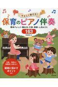 やさしく弾ける!保育のピアノ伴奏の本