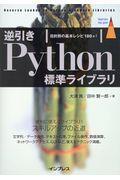 逆引きPython標準ライブラリの本