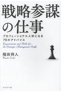 戦略参謀の仕事の本