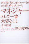 マネジャーとして一番大切なことの本