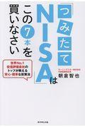 「つみたてNISA」はこの7本を買いなさいの本