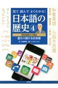 見て読んでよくわかる!日本語の歴史 4の本