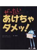 ぜったい あけちゃダメッ!の本