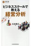 ビジネススクールで教える経営分析の本