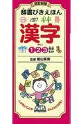 改訂新版 辞書びきえほん漢字の本