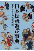 日本伝承遊び事典の本