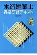 木造建築士資格研修テキスト 平成30年版の本