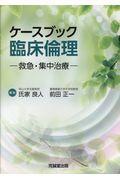 ケースブック臨床倫理の本