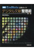 第7版 最新EndNote活用ガイドデジタル文献整理術の本