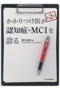 第2版 かかりつけ医が認知症・MCIを診るの本