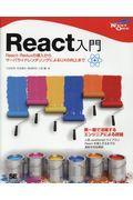 React入門の本