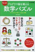 もっとプログラマ脳を鍛える数学パズルの本
