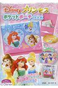 DisneyプリンセスポケットポーチBOOKの本