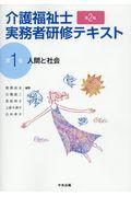 第2版 介護福祉士実務者研修テキスト 第1巻の本