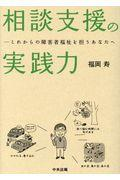 相談支援の実践力の本
