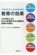 教育の効果の本