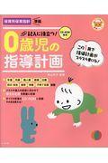 記入に役立つ!0歳児の指導計画の本