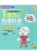 記入に役立つ!1歳児の指導計画の本