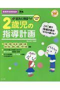 記入に役立つ!2歳児の指導計画の本